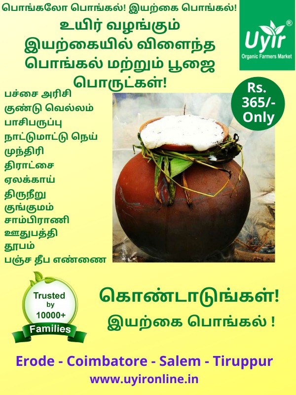 Pongal Smart Pack